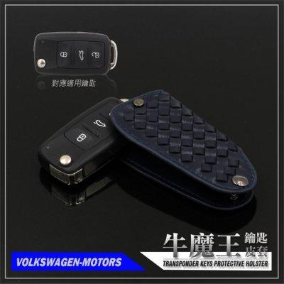 [ 牛魔王鑰匙皮套 ] 真皮 編織包 福斯 摺疊 鑰匙包 Golf 6 polo Tiguan Caddy Vento