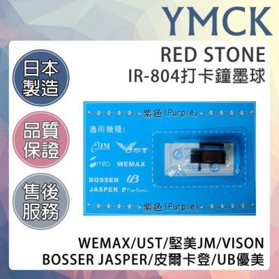 【YMCK】打卡鐘墨球ER-168,JM-170,UB優美系列,P-2001/P-2008,VISON
