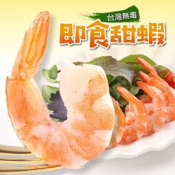 好食讚 台灣無毒即食甜蝦8盒 (100g±10%/盒)