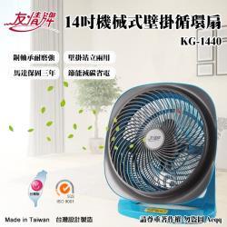 友情牌 14吋 機械式壁掛循環扇KG-1440