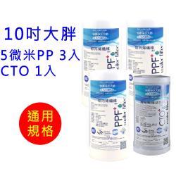 怡康 10吋大胖公規5微米PP濾心(3入)+10吋大胖公規CTO燒結壓縮活性碳濾心(1入)