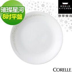 任-【美國康寧CORELLE】璀璨星河8吋平盤