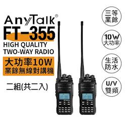 AnyTalk FT-355 三等10W業餘無線對講機 (2組)