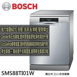 送樂扣雙耳湯鍋 BOSCH博世 獨立式 洗碗機 13人份 SMS88TI01W