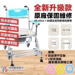 【恆伸醫療器材】ER-4542-1-88 鋁合金+塑膠輪+防前傾 折疊式洗澡便椅(可收合)