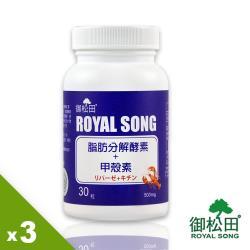 【御松田】脂肪分解酵素+甲殼素膠囊(30粒/瓶)-3瓶