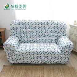 格藍傢飾-水立方涼感彈性沙發套-1人座