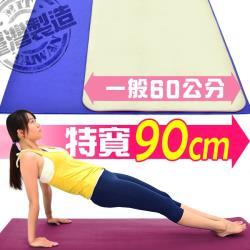 台灣製造90CM加寬4MM瑜珈墊