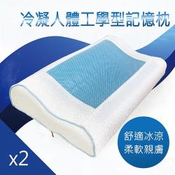 Victoria-冷凝人體工學型記憶枕(二入)