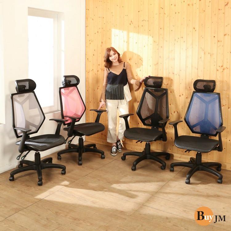 書桌椅 《百嘉美》傑森米造型全網透氣網布辦公椅/主管椅/電腦椅 四色可選 P-H-CH314