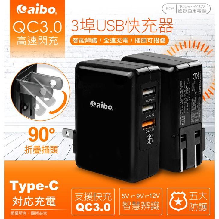 aibo Q33 高速QC3.0閃充3埠USB快充器(QC3.0x1+5Vx2) 台中 誠選良品