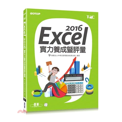 《碁峰資訊》Excel 2016實力養成暨評量[9折]