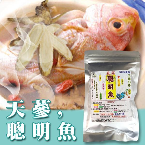 【天蔘X聰明魚】 可素食(規格/2人/4人鍋/月子膳)《FA10》