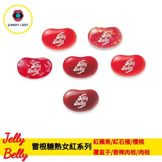 CandyLust嘗甜頭 美國雷根糖熟女紅系列 JellyBelly 100公克 吉力貝 天然色素