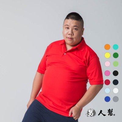 【男人幫大尺碼】P1568*立領大東紡織布料【吸濕排汗素領時尚POLO衫】快乾