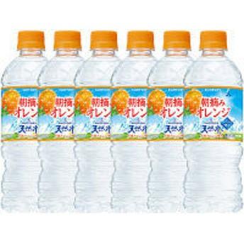サントリー 朝摘みオレンジ&サントリー天然水(冷凍兼用ボトル)540ml 1セット(6本)