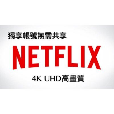 全網最便宜 Netflix 高級會員帳號 共享1個月 支援4K高畫質netflix 網飛