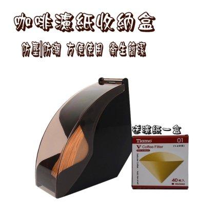 日本製手沖咖啡濾紙收納盒防塵防潮大容量實用設計 適用各種尺寸大小濾紙 錐形扇形或圓形 取用方便好整理