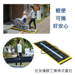 感恩使者 可攜式碳纖斜坡板 ZHJP1812-120cm長 輕型/耐用/方便(輪椅專用斜坡板)-日本製