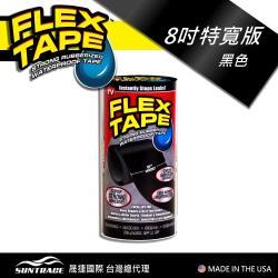 美國FLEX TAPE強固型修補膠帶 8吋特寬版(黑色)<美國製>