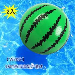 【WEKO】16吋西瓜造型沙灘球2入(WE-WM16-2入)