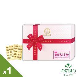 【美陸生技】日本穀胱甘肽膠囊(素 30粒/盒) 貴婦首選自然光~漂亮自信兼備 由內亮出!AWBIO