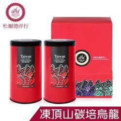 杜爾德洋行 精選凍頂山碳培烏龍茶禮盒(150gx2入)