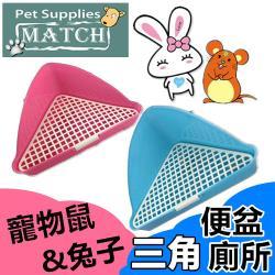 MATCH 三角兔便盆 (粉色) 1入裝