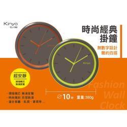 KINYO 10吋小型無數字時尚靜音掛鐘CL-190