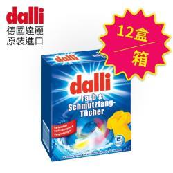 德國達麗Dalli 神奇洗衣吸色紙15片x12盒