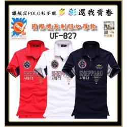 [UF72] AF-827/ 空軍一號抗UV純正天然棉吸濕排汗國際機長制服POLO衫