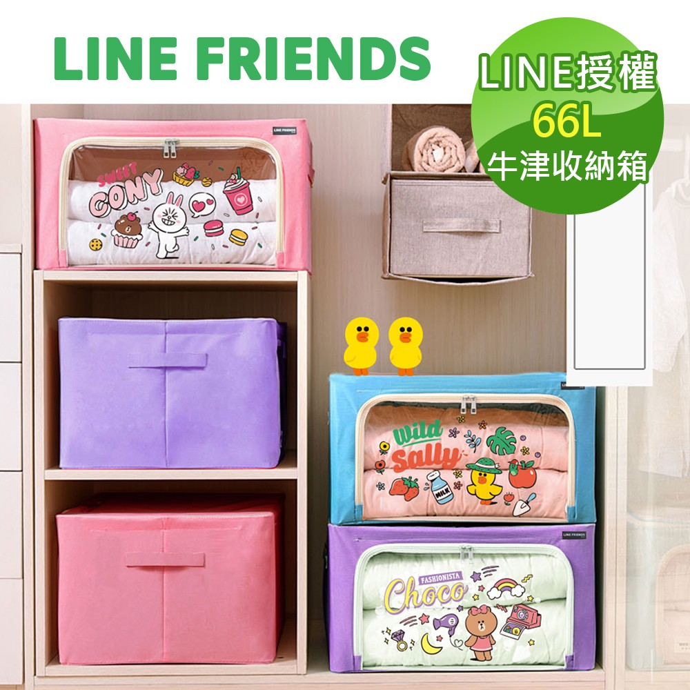 LINE FRIENDS牛津收納箱插畫風66L正版授權 衣物整理收納箱 整理箱 換季收納 收納盒 置物箱5ip8