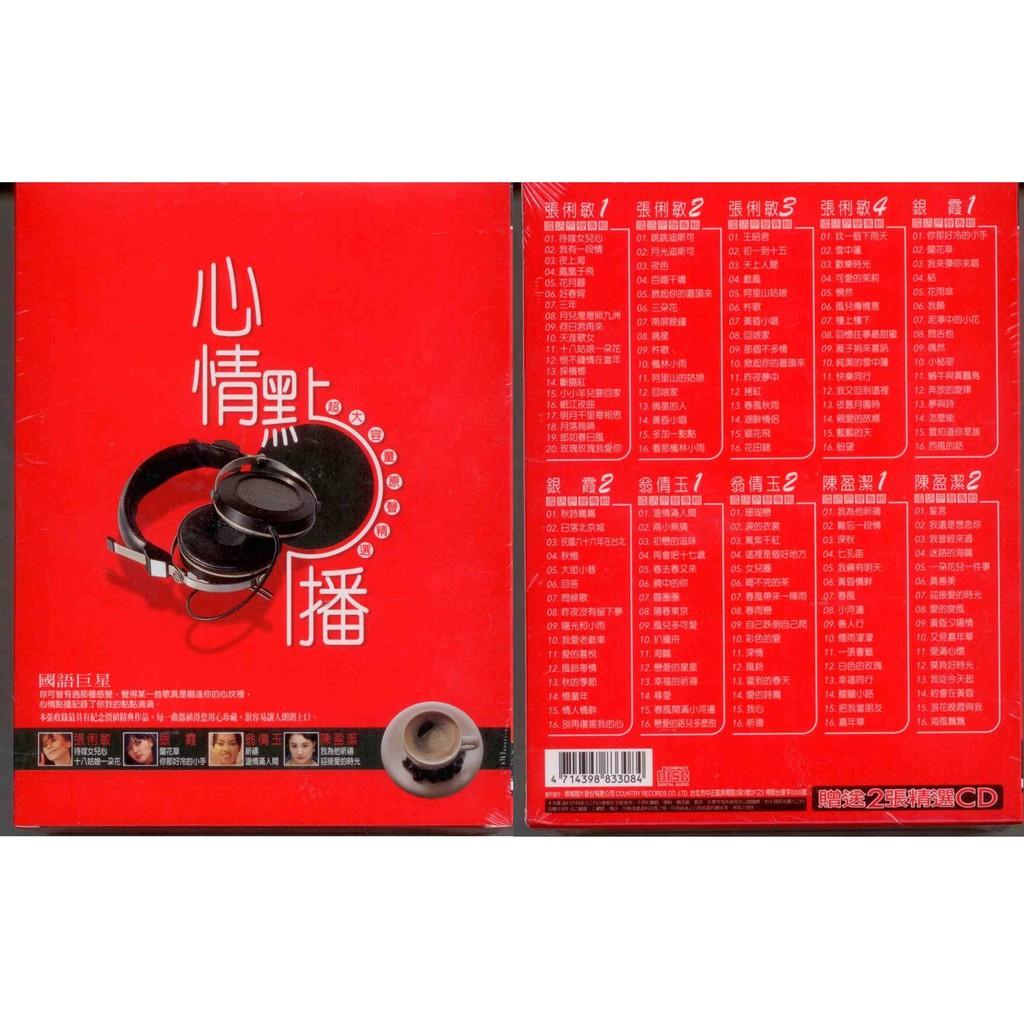 心情點播 國語巨星原聲精選 10+2CD附歌詞(福盛購物中心)