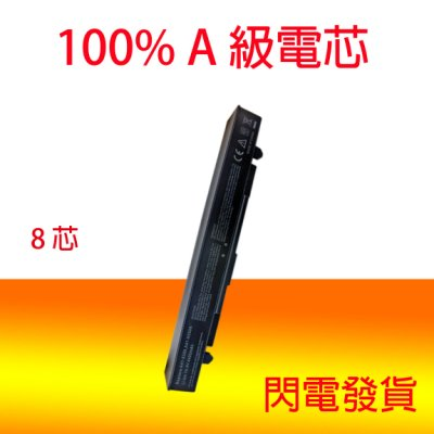 全新 ASUS A41-X550A F450LB F450LC F450V F450VB F450VC 筆記本電池