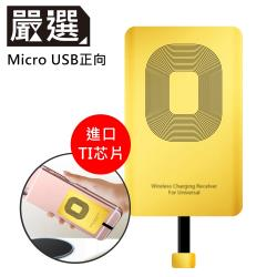嚴選 無線充電接收器/線圈接收器/充電片 Micro USB正向
