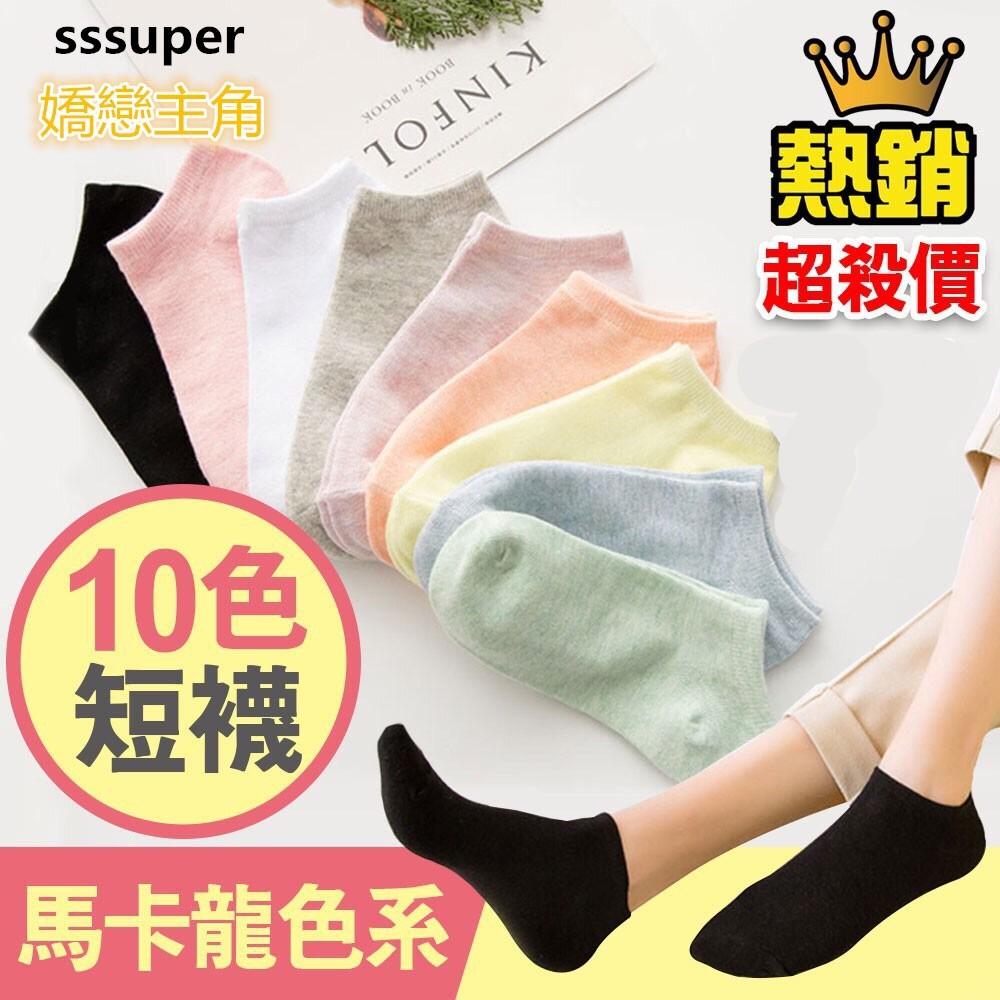 快速出貨 馬卡龍色系糖果棉襪 短襪 女生 彈力素色襪子 韓妞必備 情侶穿搭 船襪 海外直送