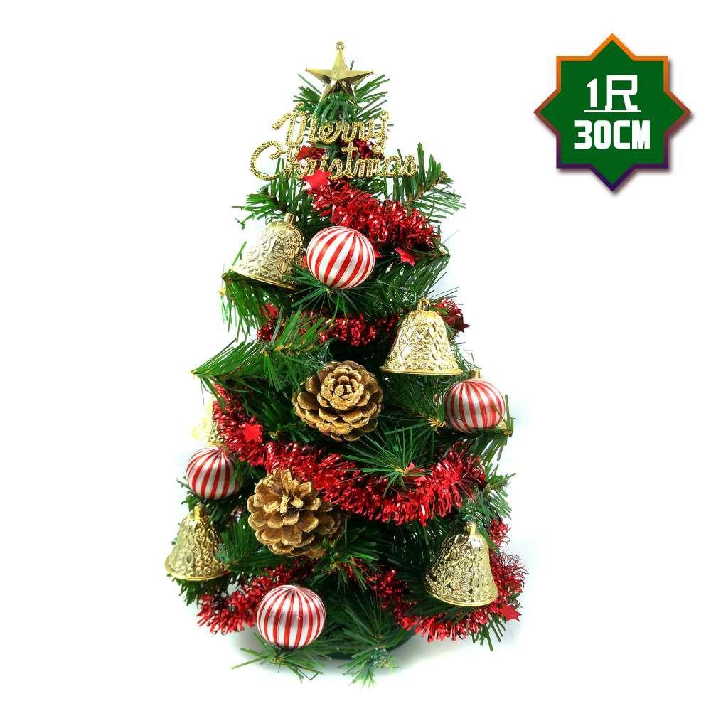 心可樂活 台灣製迷你1呎/1尺(30cm)裝飾綠色聖誕樹(金鐘糖果球系)(免組裝/本島免運費)