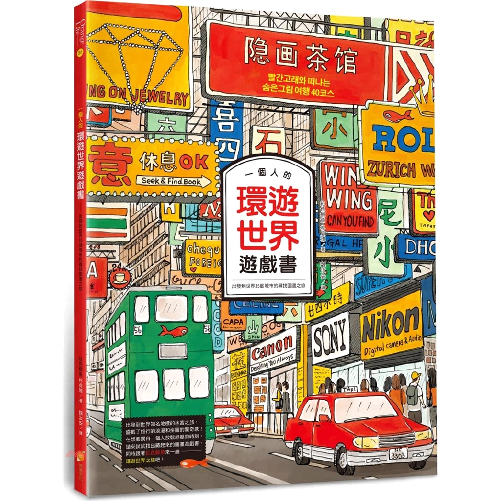 《橙實文化》一個人的環遊世界遊戲書:出發到世界35個城市的尋找圖畫之旅[9折]