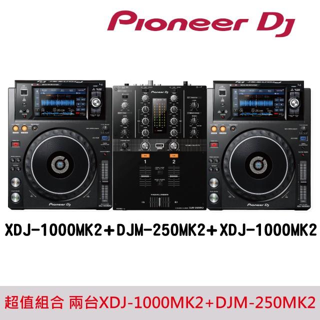 Pioneer DJ XDJ-1000MK2兩台+DJM-250MK2雙軌混音器 超值組