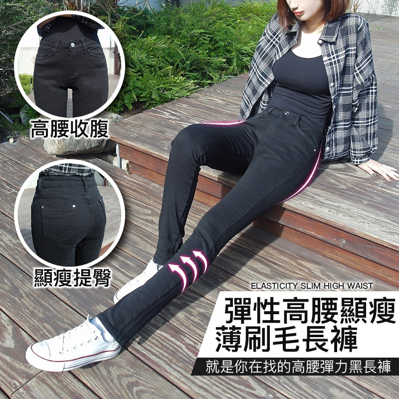 RH / 彈性高腰顯瘦薄刷毛長褲 (S / M / L / XL / 2L / 3L)