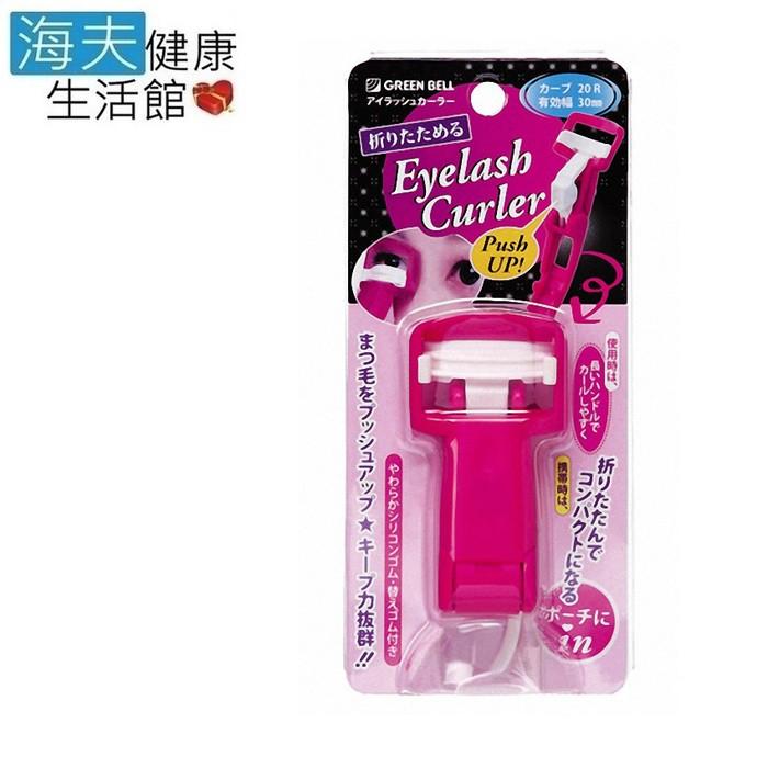 【海夫健康生活館】日本GB綠鐘 EC 專利 可折式 捲翹眼睫毛夾 雙包裝(EC-45)