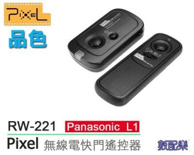 數配樂 公司貨 PIXEL RW-221 品色 無線 快門遙控器 Panasonic L1 G3 G5 GH2 GX1