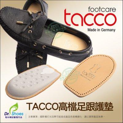德國tacco腳跟墊 後跟墊抗壓吸收地面震盪 久站瞬間回彈比氣墊優值得一試 ╭*鞋博士嚴選鞋材*╯