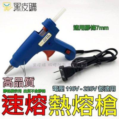 貝比童館 熱熔槍 110V~220V 熱熔膠槍 熱溶膠槍 快速膠槍 熱熔膠 現貨供應 適合 家庭手工 緞帶 花束