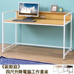 【C&B】歐斯庭四尺升降電腦工作書桌