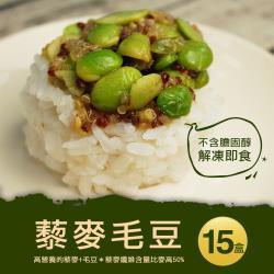 築地一番鮮-輕食沙拉藜麥毛豆15盒(約250g/盒)