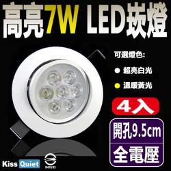 《Kiss Quiet》 (白光/黄光)9W亮度LED小投射燈 7W功耗700流明95mm開孔(可調角度)-4入