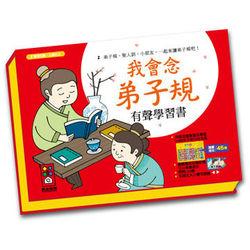 任-【風車圖書】我會念弟子規有聲學習書 10155900