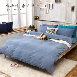 【R.Q.POLO】素色水洗棉-牛仔藍 雙人標準薄被套床包四件組(5X6.2尺)