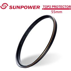 SUNPOWER TOP2 55mm PROTECTOR 超薄多層鍍膜保護鏡.